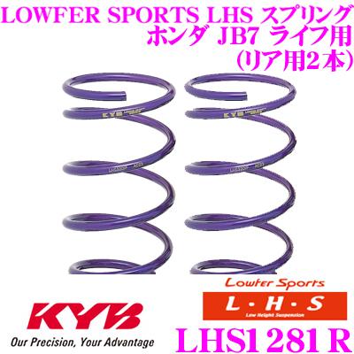 カヤバ Lowfer Sports LHS スプリング LHS1281Rホンダ JB7 ライフ用リア2本分