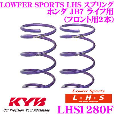 カヤバ Lowfer Sports LHS スプリング LHS1280F ホンダ JB7 ライフ用 フロント2本分