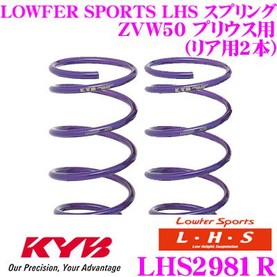 カヤバ Lowfer Sports LHS スプリング LHS2981R トヨタ ZVW50 プリウス Sグレード用 リア2本分