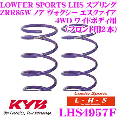 カヤバ Lowfer Sports LHS スプリング LHS4957F トヨタ ZRR85W ノア ヴォクシー エスクァイア (4WD ワイドボディ)用 フロント2本分