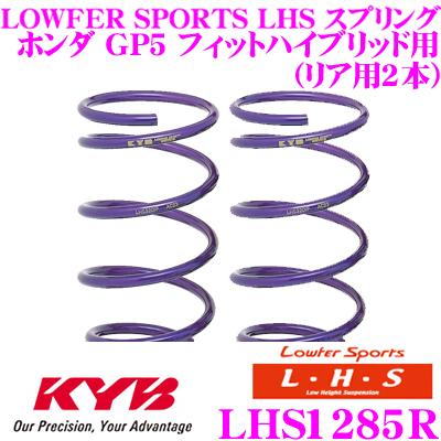 カヤバ Lowfer Sports LHS スプリング LHS1285R ホンダ GP5 フィットハイブリッド用 リア2本分