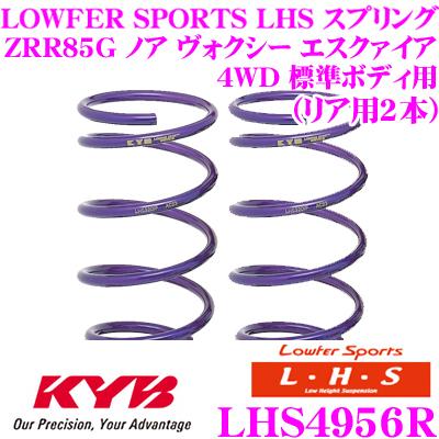 カヤバ Lowfer Sports LHS スプリング LHS4956R トヨタ ZRR85G ノア ヴォクシー エスクァイア (4WD 標準ボディ)用 リア2本分