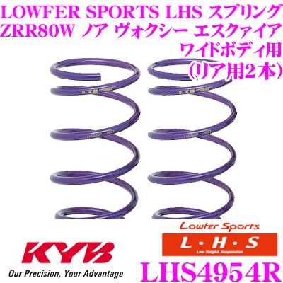 カヤバ Lowfer Sports LHS スプリング LHS4954R トヨタ ZRR80W ノア ヴォクシー エスクァイア (ワイドボディ)用 リア2本分