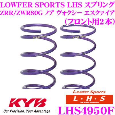 カヤバ Lowfer Sports LHS スプリング LHS4950F トヨタ ZRR80G ZWR80G ノア ヴォクシー エスクァイア (標準ボディ)用 フロント2本分