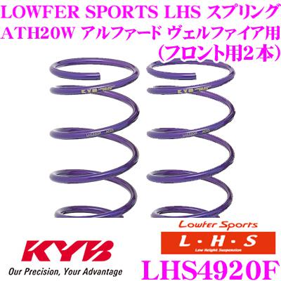 カヤバ Lowfer Sports LHS スプリング LHS4920F トヨタ ATH20W アルファード ヴェルファイア用 フロント2本分
