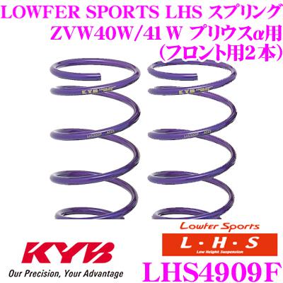 カヤバ Lowfer Sports LHS スプリング LHS4909F トヨタ ZVW40W ZVW41W プリウスα用 フロント2本分