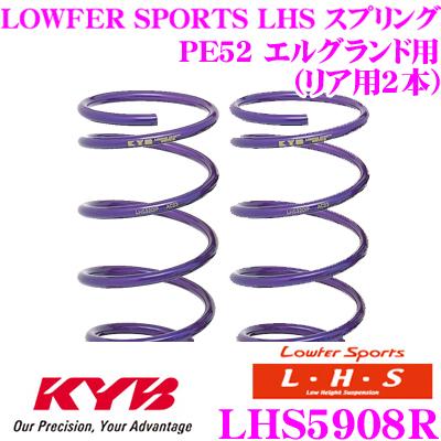 カヤバ Lowfer Sports LHS スプリング LHS5908R 日産 PE52 エルグランド用 リア2本分