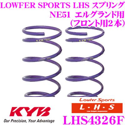 カヤバ Lowfer Sports LHS スプリング LHS4326F 日産 NE51 エルグランド用 フロント2本分