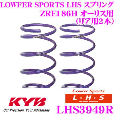 カヤバ Lowfer Sports LHS スプリング LHS3949R トヨタ ZRE186H オーリス用 リア2本分