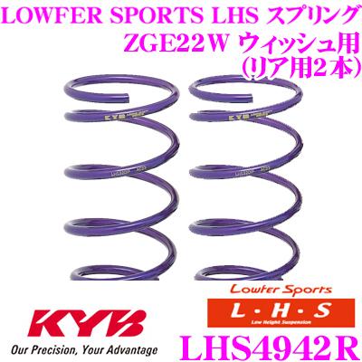 カヤバ Lowfer Sports LHS スプリング LHS4942R トヨタ ZGE22W ウィッシュ用 リア2本分