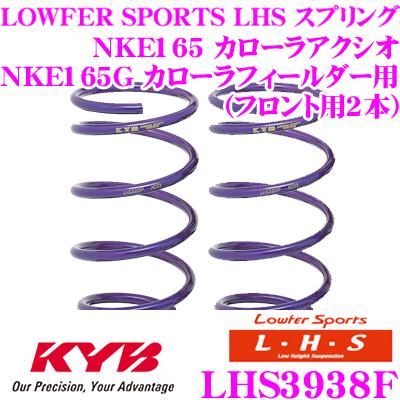 カヤバ Lowfer Sports LHS スプリング LHS3938F トヨタ NKE165 カローラアクシオ/NKE165G カローラフィールダー用 フロント2本分