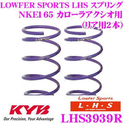 カヤバ Lowfer Sports LHS スプリング LHS3939R トヨタ NKE165 カローラアクシオ用 リア2本分