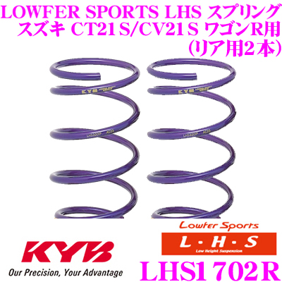 カヤバ Lowfer Sports LHS スプリング LHS1702R スズキ CT21S/CV21S ワゴンR用リア2本分