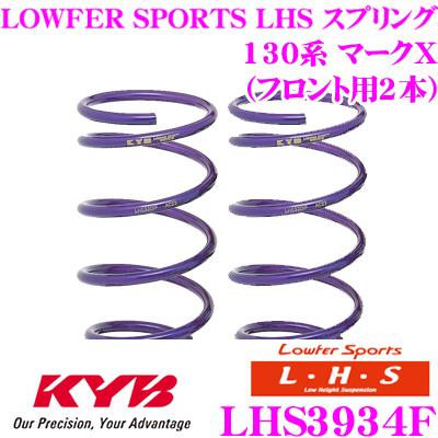 カヤバ Lowfer Sports LHS スプリング LHS3934F トヨタ 130系 マークX用 フロント2本分