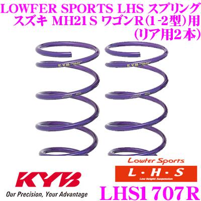 カヤバ Lowfer Sports LHS スプリング LHS1707R スズキ MH21S ワゴンR用 リア2本分