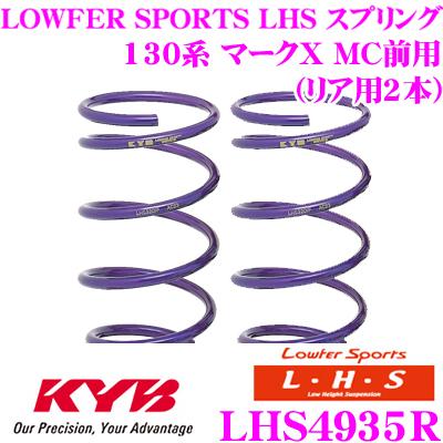カヤバ Lowfer Sports LHS スプリング LHS4935R トヨタ 130系 マークX MC前用 リア2本分