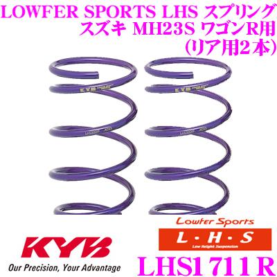 カヤバ Lowfer Sports LHS スプリング LHS1711R スズキ MH23S ワゴンR用 リア2本分