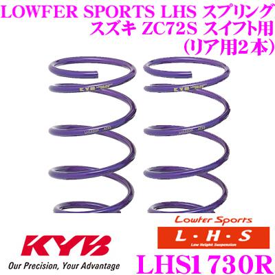 カヤバ Lowfer Sports LHS スプリング LHS1730R スズキ ZC72S スイフト用 リア2本分