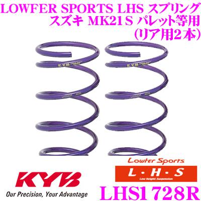 カヤバ Lowfer Sports LHS スプリング LHS1728R スズキ MK21S パレット/日産 ML21S ルークス用 リア2本分