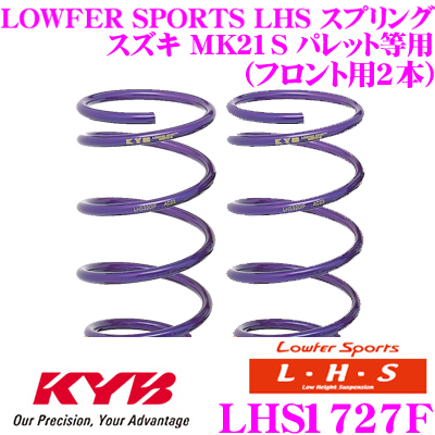 カヤバ Lowfer Sports LHS スプリング LHS1727F スズキ MK21S パレット/日産 ML21S ルークス用 フロント2本分