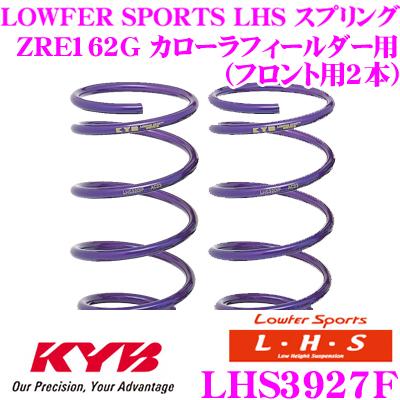 カヤバ Lowfer Sports LHS スプリング LHS3927F トヨタ ZRE162G カローラフィールダー 1.8L FF用 フロント2本分