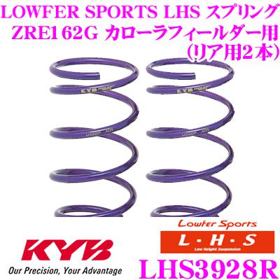 カヤバ Lowfer Sports LHS スプリング LHS3928R トヨタ ZRE162G カローラフィールダー 1.8L FF用 リア2本分