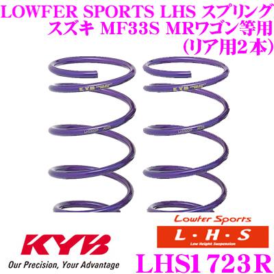 カヤバ Lowfer Sports LHS スプリング LHS1723R スズキ MF33S MRワゴン/日産 MG33S モコ用 リア2本分