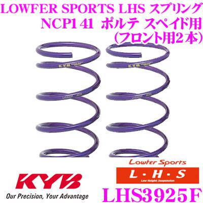 カヤバ Lowfer Sports LHS スプリング LHS3925F トヨタ NCP141 ポルテ スペイド用 フロント2本分