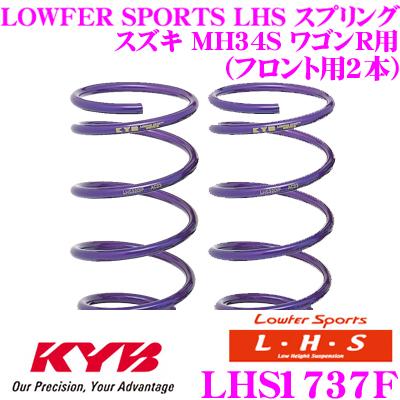 カヤバ Lowfer Sports LHS スプリング LHS1737F スズキ MH34S ワゴンR(フロントスタビライザ無し車)用 フロント2本分