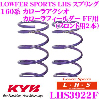 カヤバ Lowfer Sports LHS スプリング LHS3922F トヨタ 160系 カローラアクシオ カローラフィールダー FF用 フロント2本分