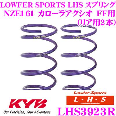 カヤバ Lowfer Sports LHS スプリング LHS3923R トヨタ NZE161 カローラアクシオFF用 リア2本分