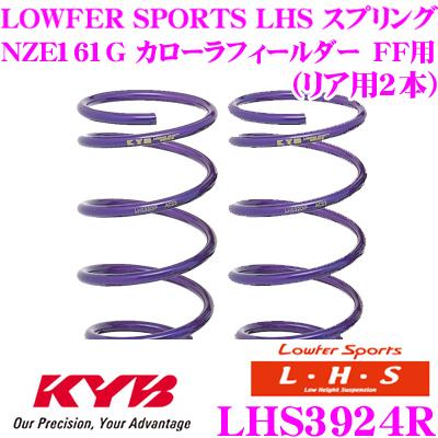 カヤバ Lowfer Sports LHS スプリング LHS3924R トヨタ NZE161G カローラフィールダー FF用 リア2本分
