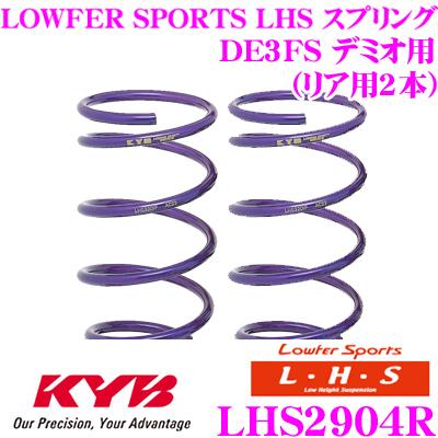 カヤバ Lowfer Sports LHS スプリング LHS2904R マツダ DE3FS デミオ用 リア2本分