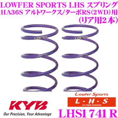 カヤバ Lowfer Sports LHS スプリング LHS1741R スズキ HA36S アルトワークス/アルトターボRS(2WD)用 リア2本分