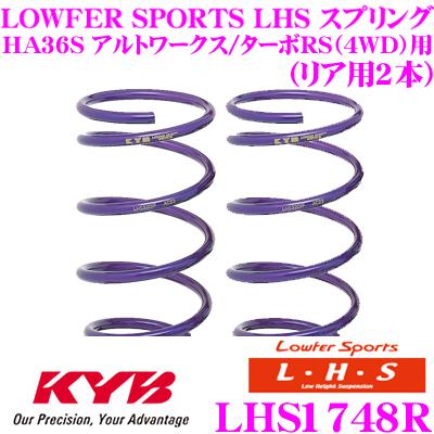 カヤバ Lowfer Sports LHS スプリング LHS1748R スズキ HA36S アルトワークス/アルトターボRS(4WD)用 リア2本分