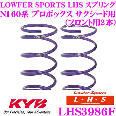 カヤバ Lowfer Sports LHS スプリング LHS3986F トヨタ 160系 プロボックス サクシード用 フロント2本分