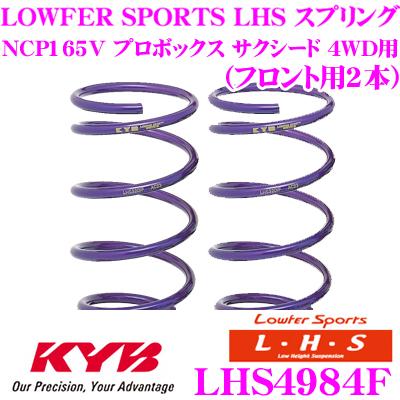 カヤバ Lowfer Sports LHS スプリング LHS4984F トヨタ NCP165V プロボックス サクシード 4WD用 フロント2本分