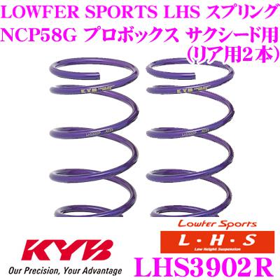 カヤバ Lowfer Sports LHS スプリング LHS3902R トヨタ NCP58G プロボックス サクシード用 リア2本分