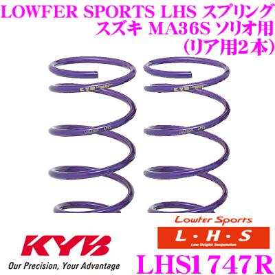 カヤバ Lowfer Sports LHS スプリング LHS1747R スズキ MA36S ソリオ用 リア2本分