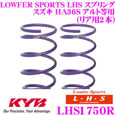 カヤバ Lowfer Sports LHS スプリング LHS1750R スズキ HA36S アルト/マツダ HA36S キャロル用 リア2本分