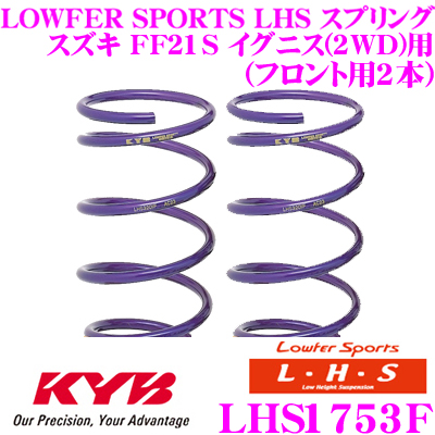 カヤバ Lowfer Sports LHS スプリング LHS1753F スズキ FF21S イグニス(2WD)用 フロント2本分