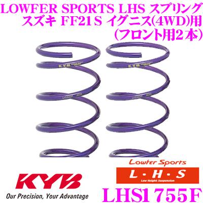 カヤバ Lowfer Sports LHS スプリング LHS1755F スズキ FF21S イグニス(4WD)用 フロント2本分