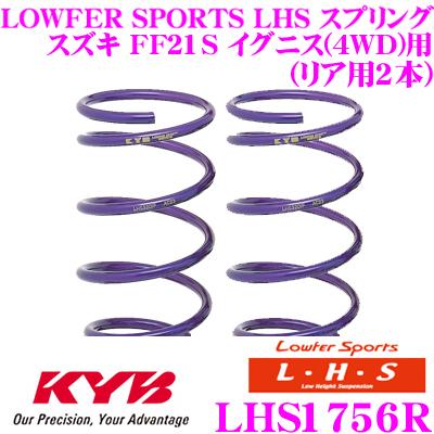 カヤバ Lowfer Sports LHS スプリング LHS1756R スズキ FF21S イグニス(4WD)用 リア2本分