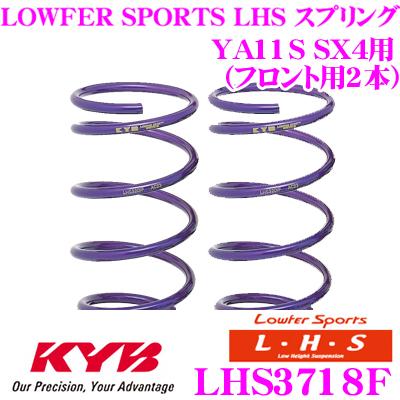 カヤバ Lowfer Sports LHS スプリング LHS3718F スズキ YA11S SX4用 フロント2本分