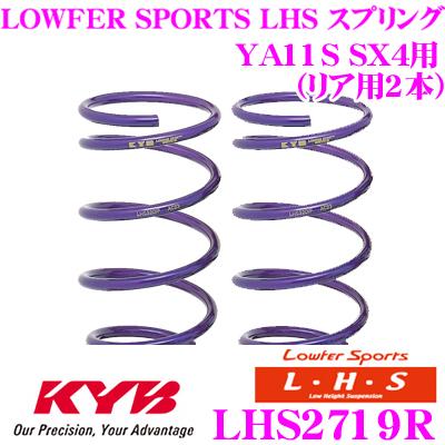 カヤバ Lowfer Sports LHS スプリング LHS2719R スズキ YA11S SX4用 リア2本分