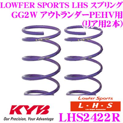 カヤバ Lowfer Sports LHS スプリング LHS2422R 三菱 GG2W アウトランダーPHEV用 リア2本分