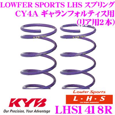 カヤバ Lowfer Sports LHS スプリング LHS1418R 三菱 CY4A ギャランフォルティス用 リア2本分