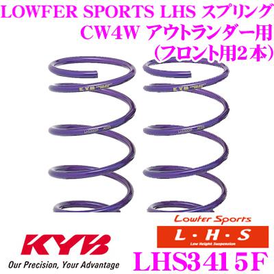 カヤバ Lowfer Sports LHS スプリング LHS3415F 三菱 CW4W アウトランダー用 フロント2本分
