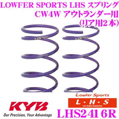 カヤバ Lowfer Sports LHS スプリング LHS2416R 三菱 CW4W アウトランダー用 リア2本分