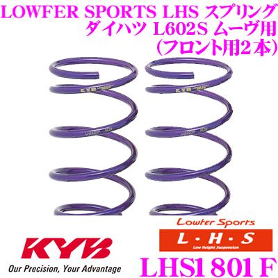 カヤバ Lowfer Sports LHS スプリング LHS1801F ダイハツ L602S ムーヴ用 フロント2本分